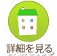 桜井市大字桜井 中古戸建て物件の詳細へ