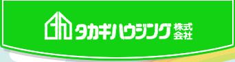 タカギハウジング株式会社